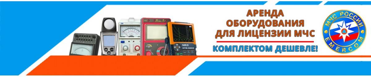 Аренда оборудования для получения лицензии МЧС